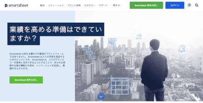 Smartsheetのトップページ