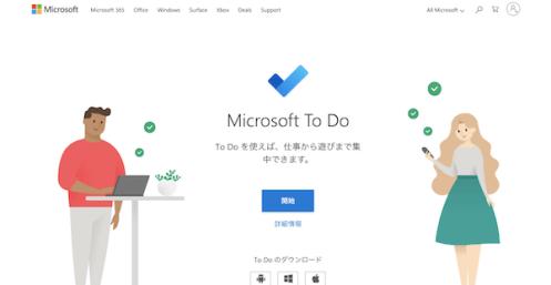 Microsoft To Doのトップページ