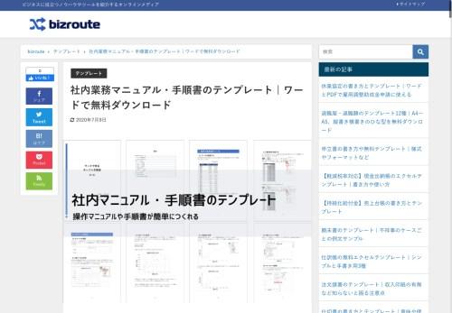 bizrouteのトップページ