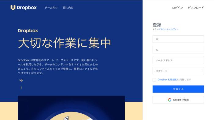 Dropboxのトップページ