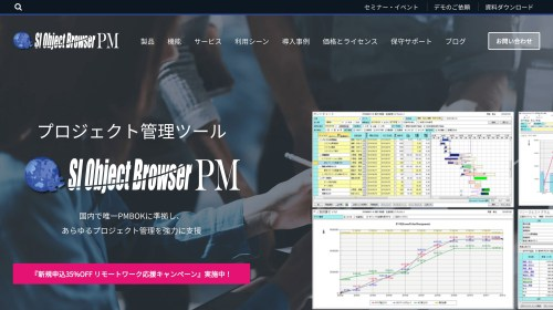 SI Object Browser PMのトップページ