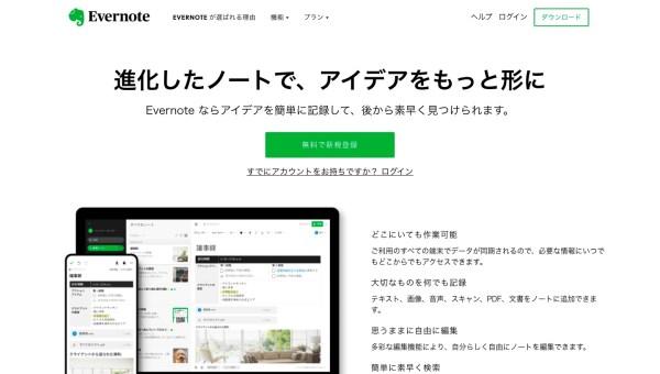 Evernoteのトップページ