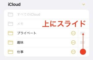 iPhone メモ フォルダ 並べ替え画面(2)