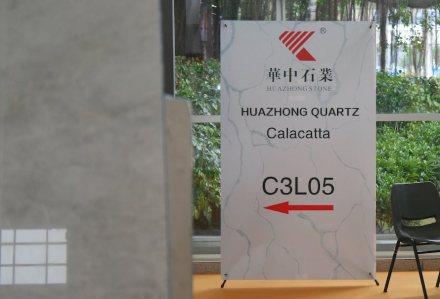 Hersteller von Engineered Stone geben ihren Produkten gerne die Namen bekannter Natusteinsorten. Foto von der Natursteinmesse in Xiamen 2017.