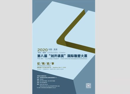 "8th ""Liu Kaiqu Award"" International Sculpture Exhibition."