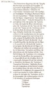 Incisione della stele di Aglauro