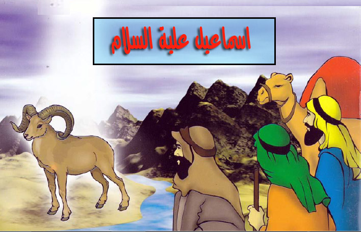 قصة نبي الله صالح عليه السلام من قصص الأنبياء للأطفال