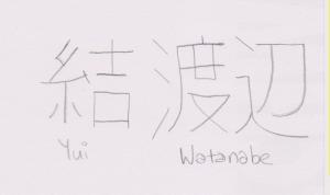 Yui Watanabe in Kanji