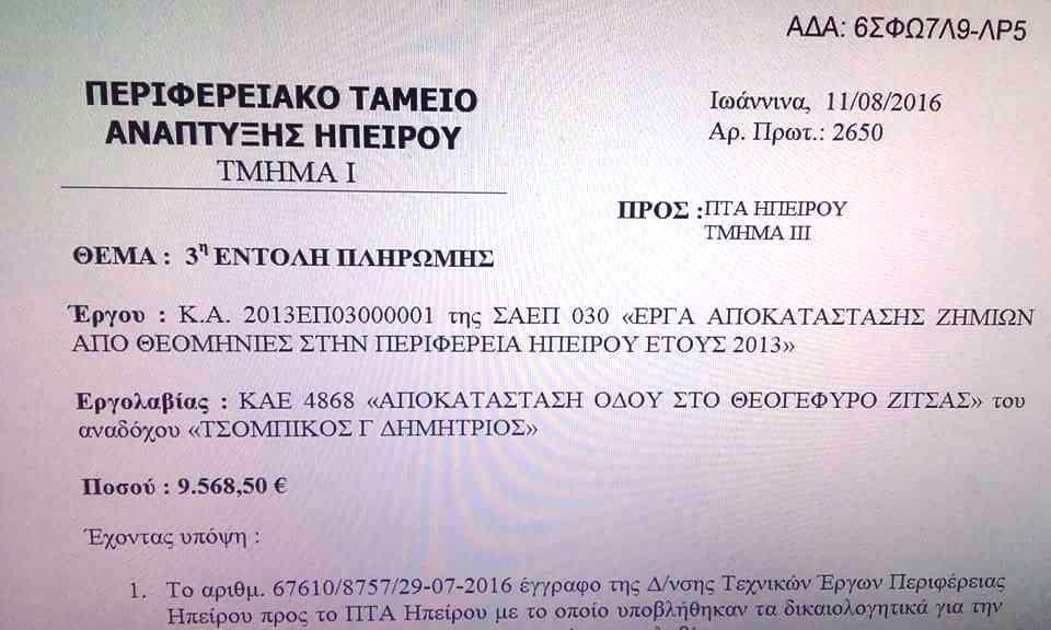 Theogefyro 1