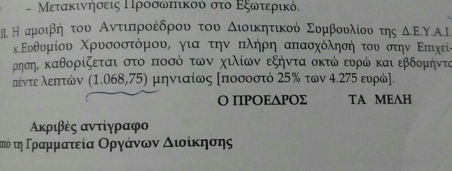 Xrisostomou ADA 1