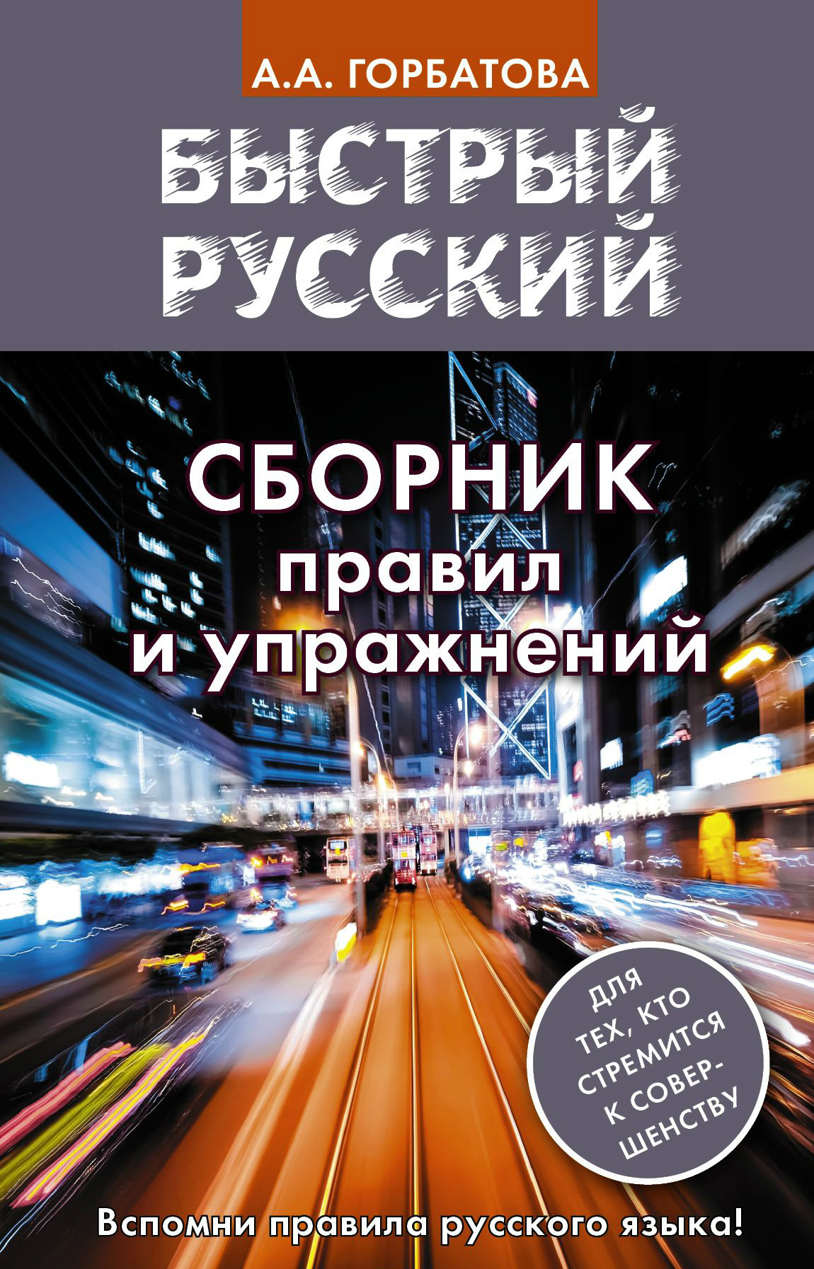 Fast Russian Book Of Rules And Exercises Gorbatova A