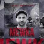 """Premiera Storytel: """"Mewka"""" Dominika Sokołowskiego"""