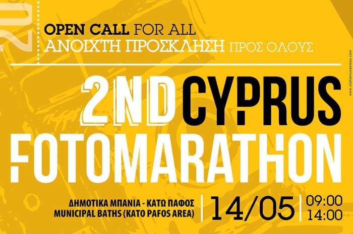 2nd cyprus photomarathon