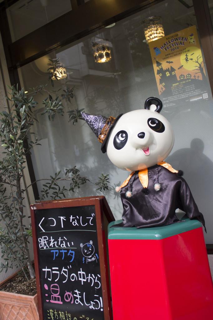 Kichijoji, Japan