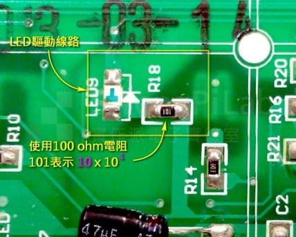 LED的限流電阻