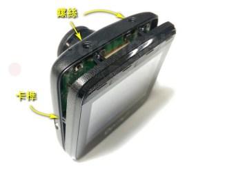 行車紀錄器-拆解外殼
