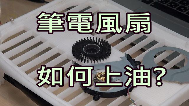 notebook fan lubrication title