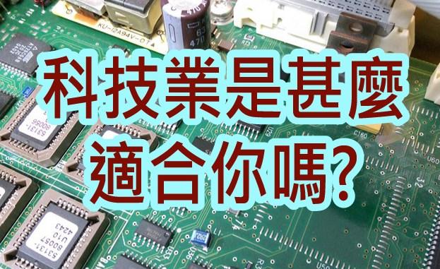 科技業適合你嗎?