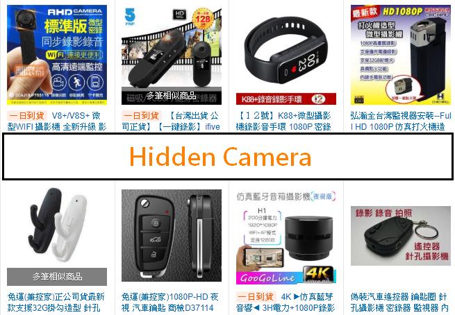 拍賣網上的 偷拍 攝影器材