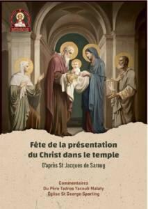 La Fête de la Présentation du Christ au Temple: St Shenouda Press- Coptic Orthodox Store