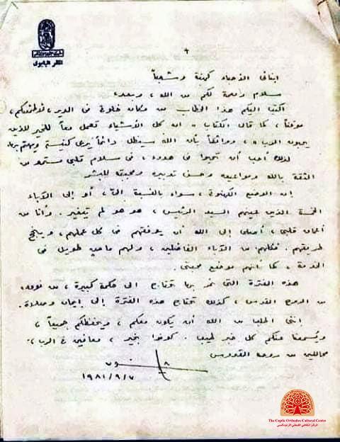 A Letter Written By Pope Shenouda III : St Shenouda Press Blog
