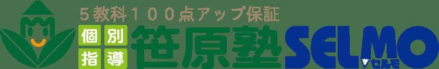 東所沢の個別指導塾 5教科100点アップ保証のセルモ東所沢柳瀬教室【笹原塾】