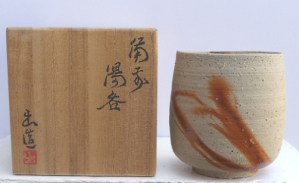 Tousyu Yamamoto boxed Bizen yunomi with hidasuki decoration. Potter's incised mark near base. Height: 7.8 cm (3.1 inches) and a maximum width of 7.8 cm (3.1 incher). Price £85