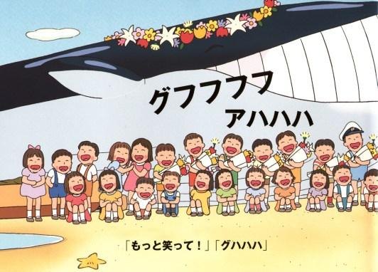 Kujiratori – la chasse à la baleine groupe – Studio Ghibli – Le Blog