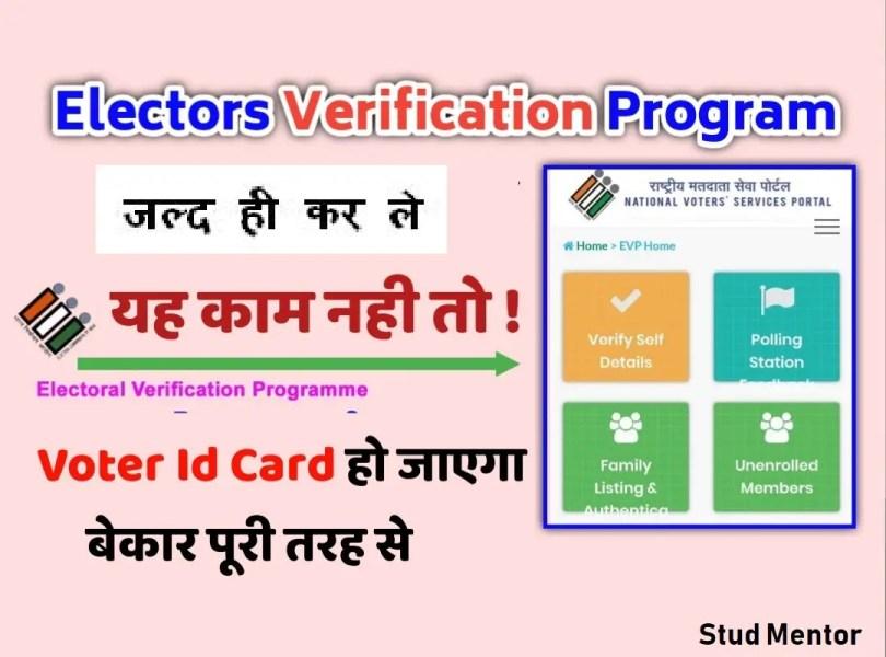 EVP-Electors-Verification-Programme-बby Stud Mentor