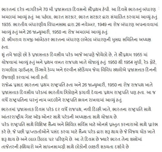 Republic Day Speech In Gujarati ( Speech 2)