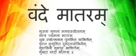 Vande Mataram in Hindi