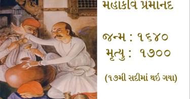 Gujarati Sahityakar Premanand Kavi