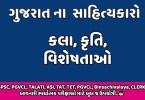 Gujarati Sahityakar and its Sahitya Savrup