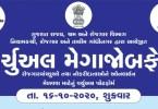 virtual mega job fair-at gandhinagar