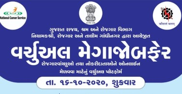 virtual mega job fair-at gandhinagar