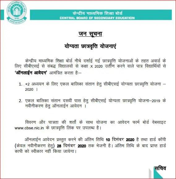 CBSE-Merit-Scholarship-for-Single-Girl-Child-Class-X in Hindi