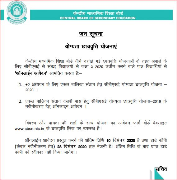 CBSE-Merit-Scholarship-for-Single-Girl-Child-Class-X in Hindi
