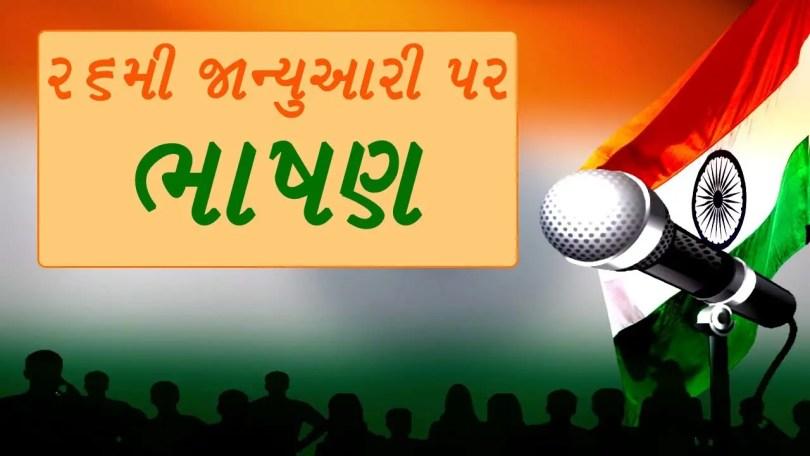 26 January 2021 Speech in Gujarati 26