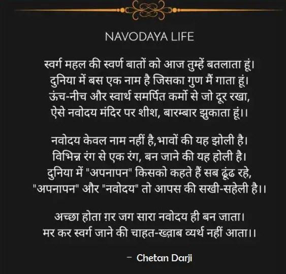 navodaya life uniqueness
