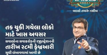 Gujarati's First Reality Show - Sawalo Na Sava Crore 2021 Live