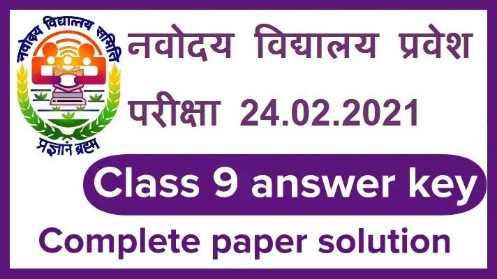 Jawahar navodaya class 9 paper Solution and answer Key 2021
