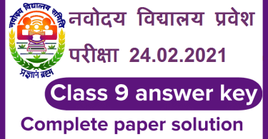 Jawahar navodaya class 9 paper Solution and answer Key 2021