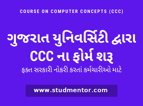 Gujarat-University-CCC-Exam-Form-2020-Start-Only-For-Government-Employee1