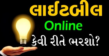 How-to-Pay-Electricity-Bill-Light-Bill-Online-Via-Home-2021