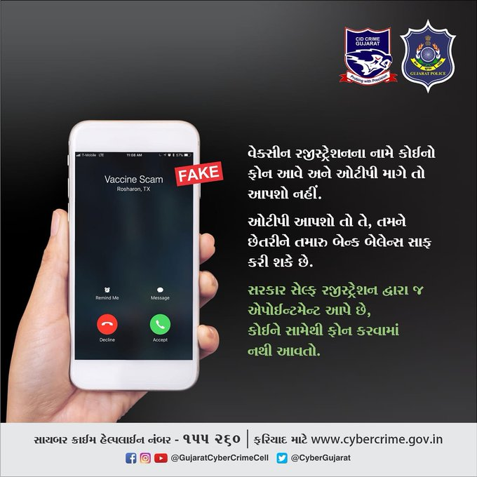 be aware about vaccination in gujarat
