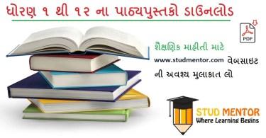 GSEB Textbook 2021 Class 1 to 12 All Medium Gujarati Download Here