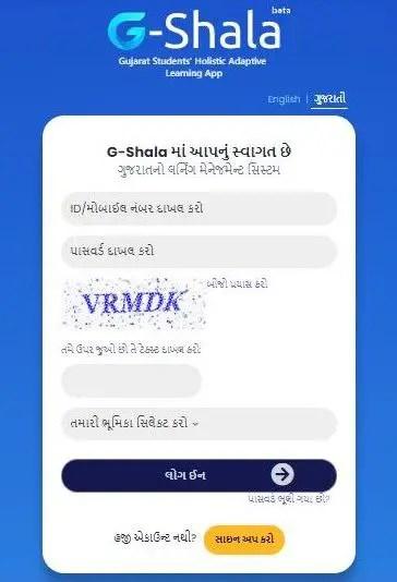 Website user screen G Shala Login