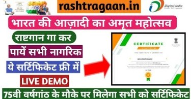 How to Register in Rastragan.in Record Video Singing National Anthem