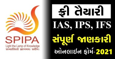 SPIPA Entrance Test for 2021-22 for Competitive Exam Training