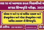 How to Apply Online Registration for NTSE 2021 for Class 10